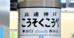 神戸高速線 スピードアップの余地