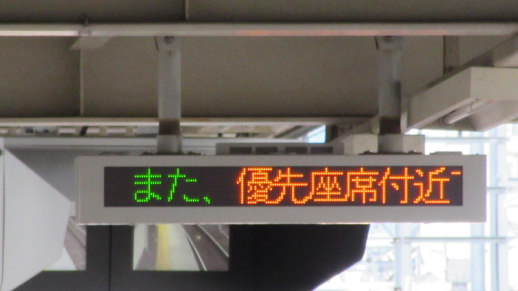 平成を生き抜いた列車接近表示機