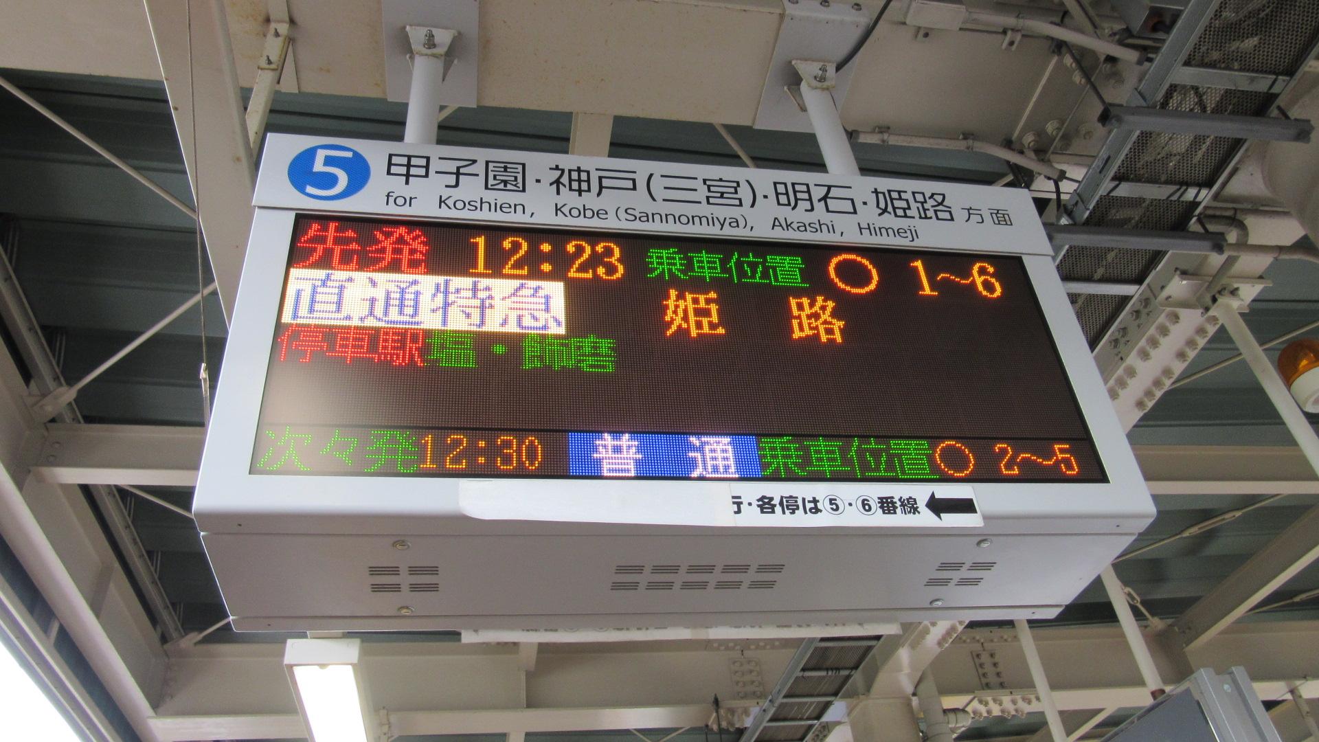 阪神電車 発車標 列車案内表示器