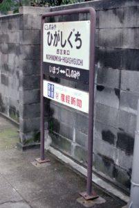 西宮東口駅:廃止に至るまでの変遷