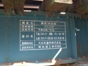 最後の避溢橋(横屋避溢橋)