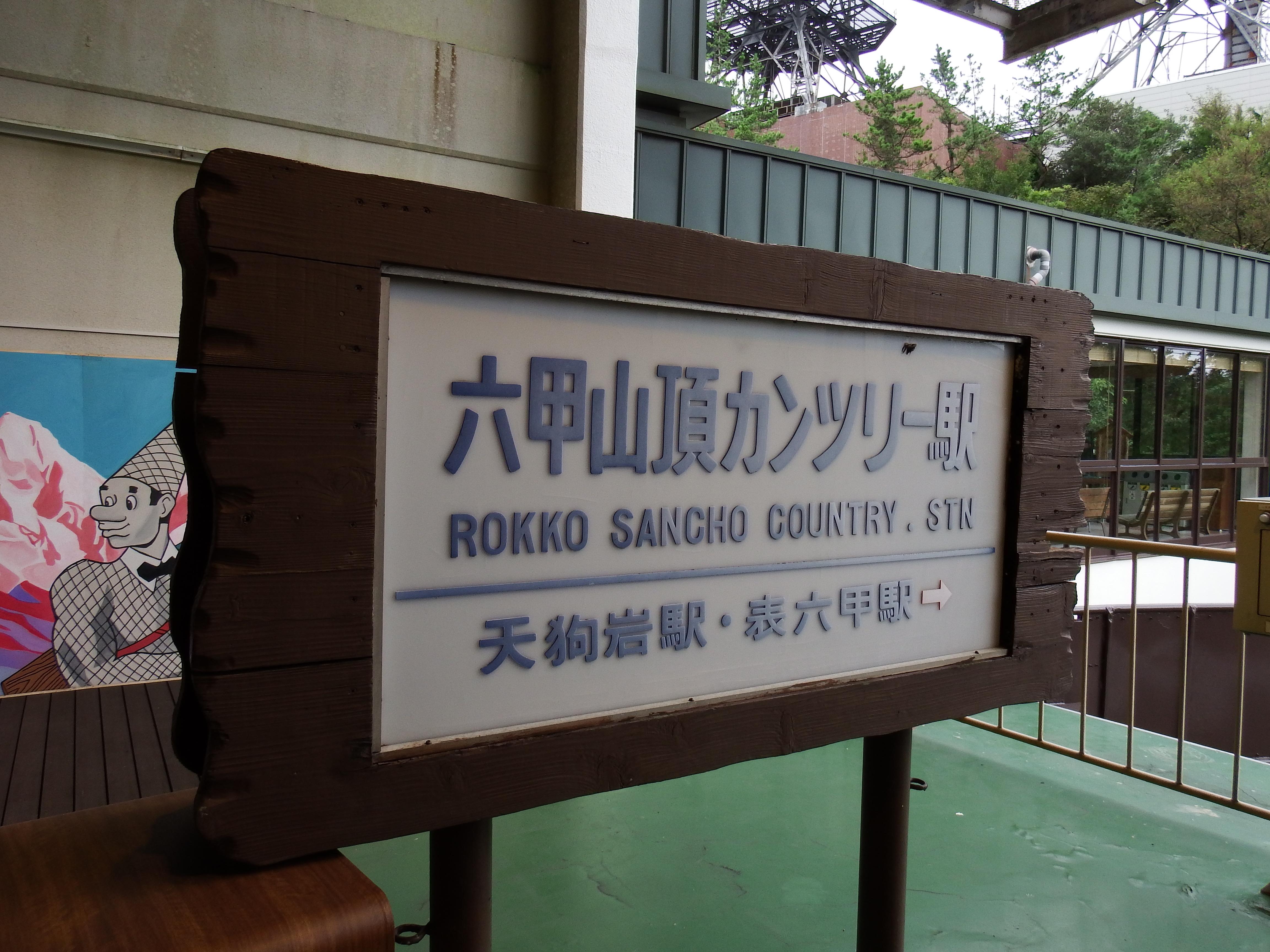 六甲有馬ロープウェー表六甲線を巡る その3(天狗岩駅-六甲山頂カンツリー駅)