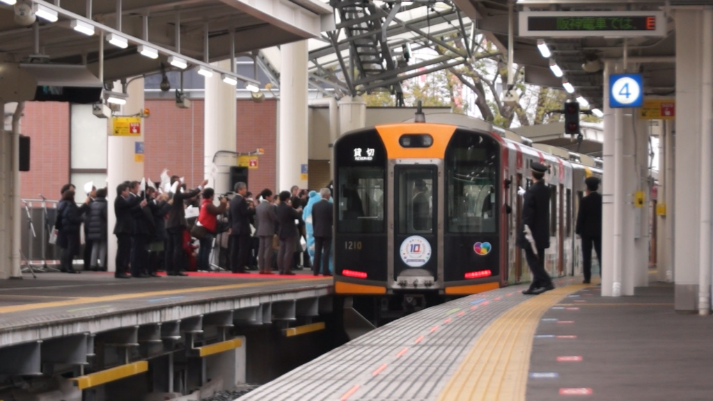 阪神なんば線開業10周年記念ラッピング車DEBUT!
