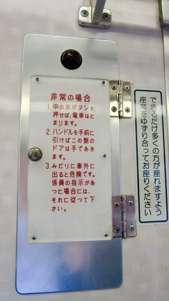 武庫川線用7861・7961形ポイント集