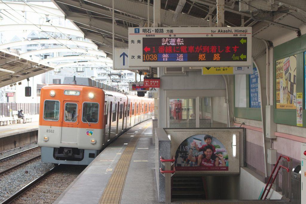 8523F 姫路乗り入れ開始